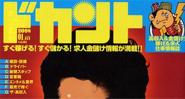 関東男性高収入求人雑誌