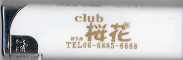 西中島クラブ桜花