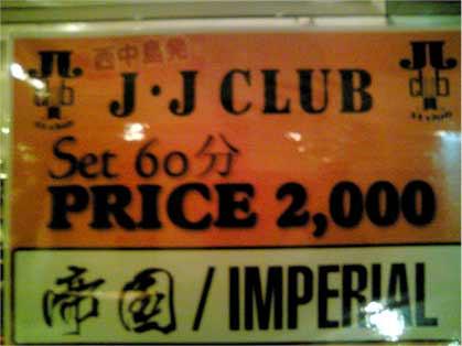 JJ club